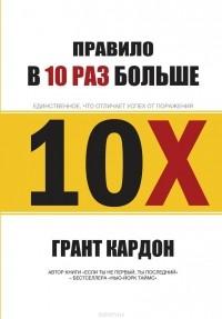 Грант Кардон - Правило в 10 раз больше