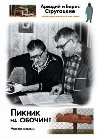 Стругацкий Аркадий, Стругацкий Борис - Пикник на обочине