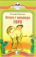 Р. Киплинг - Отчего у Верблюда горб (сборник)