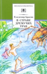 В. Брагин - В стране дремучих трав