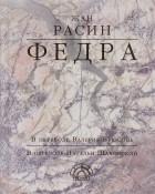 Расин Жан - Федра (сборник)