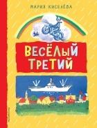 Мария Киселева - Веселый третий (сборник)