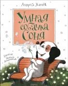 А. Усачев - Умная собачка Соня (сборник)