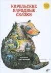 - Карельские народные сказки