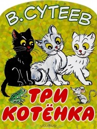Владимир Сутеев - Три котёнка