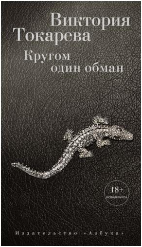 справочник афицианта читать онлайн