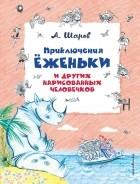 А. Шаров - Приключения Ёженьки и других нарисованных человечков