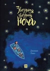 Джимми Лиао — Звездная, звездная ночь