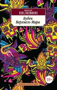 Виктор Пелевин - Бубен верхнего мира. Истории и рассказы (сборник)