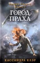 Кассандра Клэр - Город праха