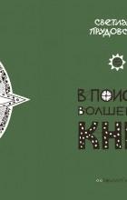 Светлана Прудовская - В поисках волшебных книг