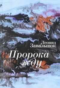 Леонид Завальнюк - Пророка жду