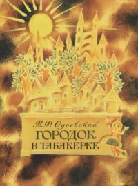 Владимир Одоевский — Городок в табакерке