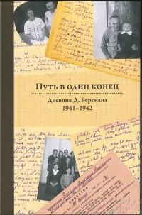 - Путь в один конец. Дневник Д. Бергмана. 1941–1942