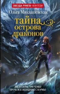 Ольга Миклашевская — Тайна острова драконов