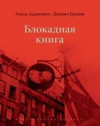 - Блокадная книга