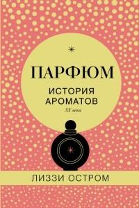 Лиззи Остром — Парфюм. История ароматов XX века