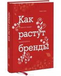 Bajron_Sharp__Kak_rastut_brendy._O_chem_