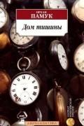 Орхан Памук - Дом тишины