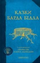 Джоан Роулинг - Казки Барда Бідла (сборник)