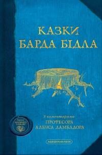 Джоан Ролінґ - Казки Барда Бідла (сборник)
