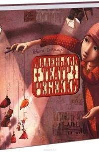 Ребекка Дотремер - Маленький театр Ребекки