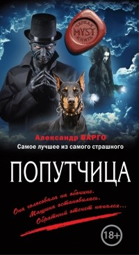 Александр Варго — Попутчица