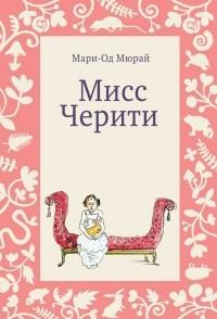 Мари-Од Мюрай - Мисс Черити