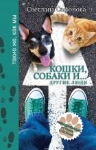Сафонова С. - Кошки, собаки и... другие люди