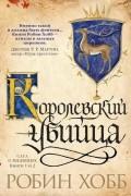 Робин Хобб - Ученик убийцы. Королевский убийца (сборник)