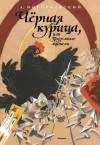 Погорельский А. - Чёрная курица, или Подземные жители