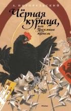 Рецензия на книгу черная курица или подземные жители 7564