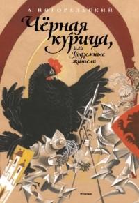 Погорельский А. — Чёрная курица, или Подземные жители