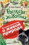 - Рассказы о животных