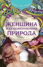 Сергей Яковлев - Женщина и ее божественная природа