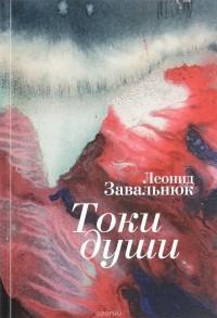 Леонид Завальнюк - Токи души