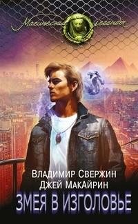 Владимир Свержин, Джей МакАйрин — Змея в изголовье