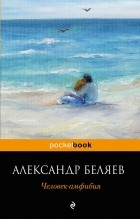 Александр Беляев — Человек-амфибия
