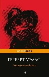 Герберт Уэллс — Человек-невидимка