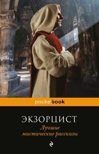 антология — Экзорцист. Лучшие мистические рассказы