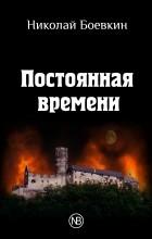 Боевкин Николай - Постоянная времени