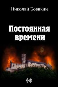 Николай Боевкин - Постоянная времени