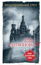 Анна Литвинова, Сергей Литвинов - Эксклюзивный грех