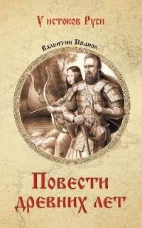 Исторические эротические рассказы про князей бесплатно фото 108-941