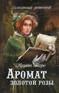 Марта Таро — Аромат золотой розы