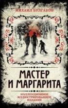 Булгаков М.А. - Мастер и Маргарита. Коллекционное иллюстрированное издание