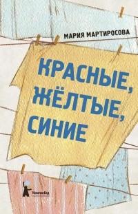 Мария Мартиросова - Красные, желтые, синие