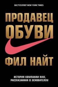 186ee61b Отзывы о книге Продавец обуви. История компании Nike, рассказанная ...