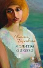 Светлана Борковская - Молитва о любви