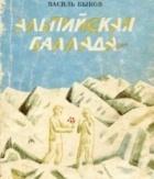Василь Быков - Альпийская баллада